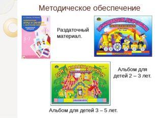 Методическое обеспечение Раздаточный материал. Альбом для детей 2 – 3 лет. Ал