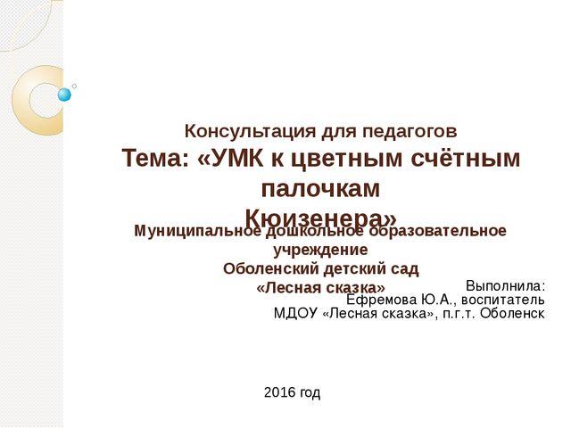 Муниципальное дошкольное образовательное учреждение Оболенский детский сад «...