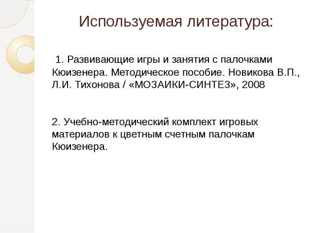 Используемая литература: 1. Развивающие игры и занятия с палочками Кюизенера....
