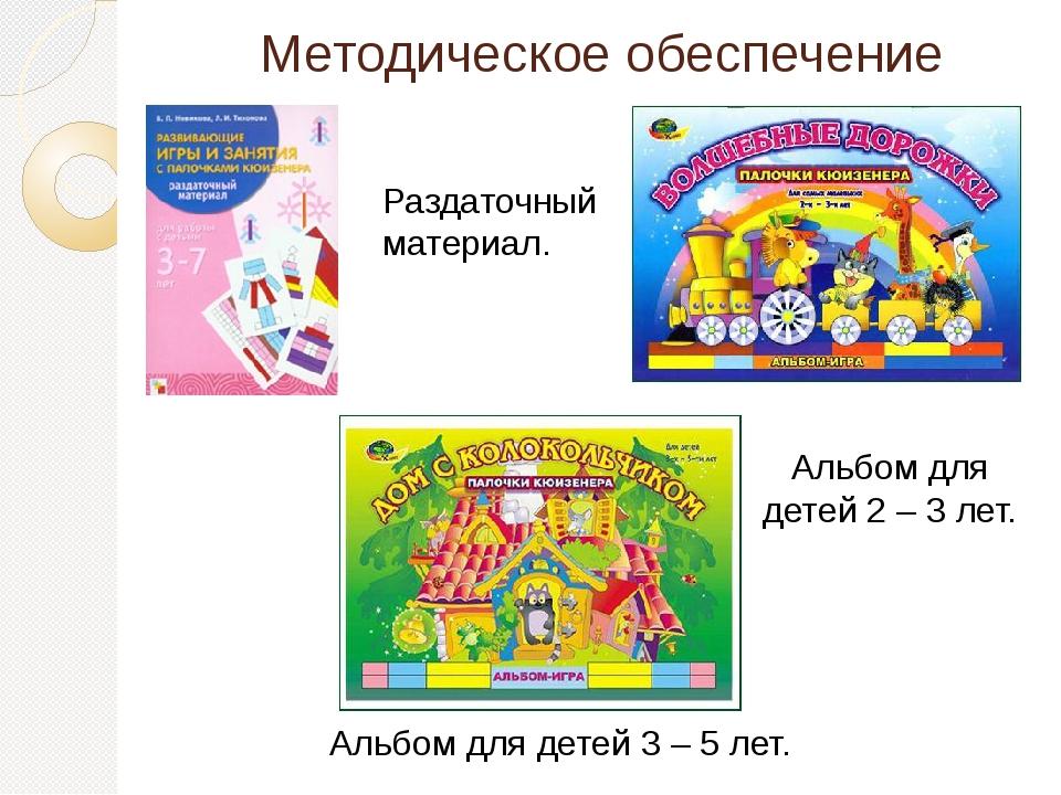 Методическое обеспечение Раздаточный материал. Альбом для детей 2 – 3 лет. Ал...