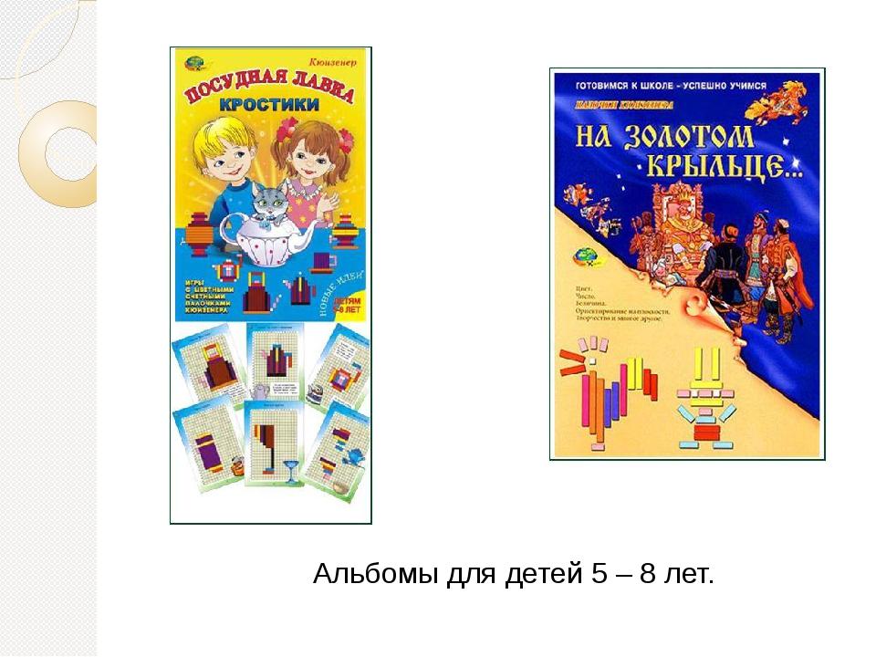 Альбомы для детей 5 – 8 лет.