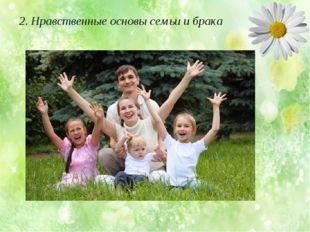 2. Нравственные основы семьи и брака