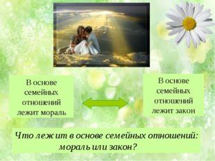 В основе семейных отношений лежит мораль В основе семейных отношений лежит за
