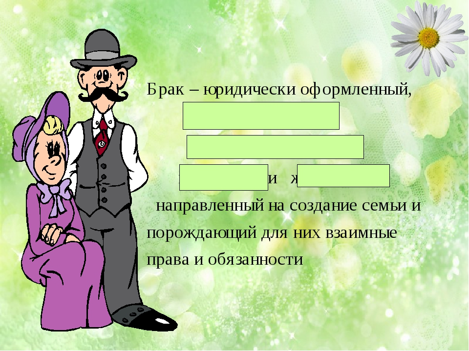 Брак – юридически оформленный, свободный, добровольный союз мужчины и женщины...