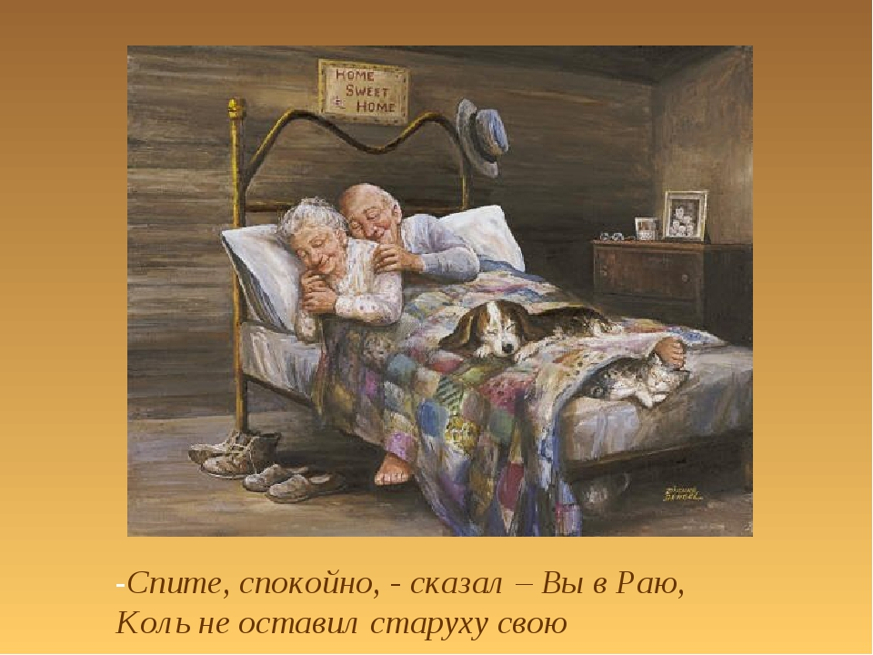 -Спите, спокойно, - сказал – Вы в Раю, Коль не оставил старуху свою