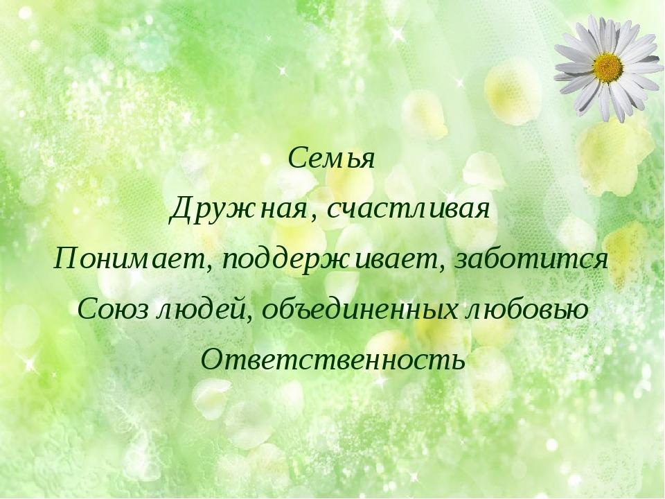 Семья Дружная, счастливая Понимает, поддерживает, заботится Союз людей, объед...