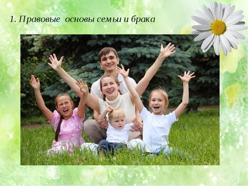 1. Правовые основы семьи и брака
