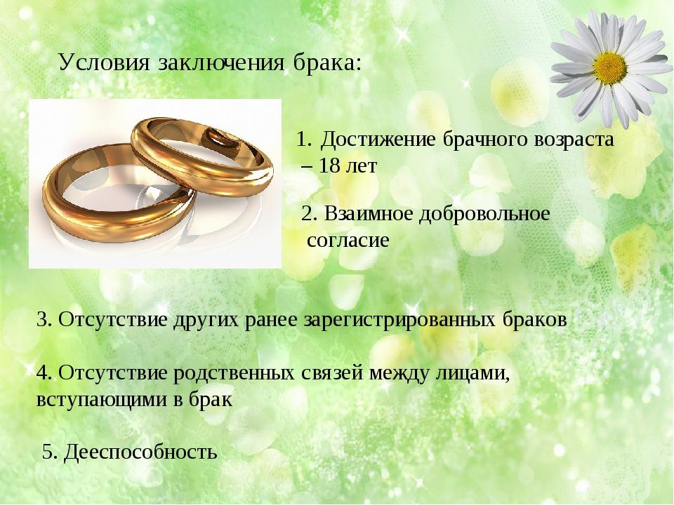 Условия заключения брака: Достижение брачного возраста – 18 лет 2. Взаимное д...