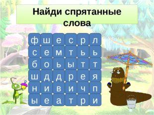 Найди спрятанные слова ф ш е с р с е м т ь б о ь ы т т ш д д р е я н и в и ч