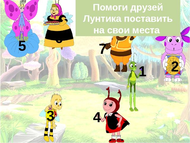 Помоги друзей Лунтика поставить на свои места 1 2 3 4 5 6 7