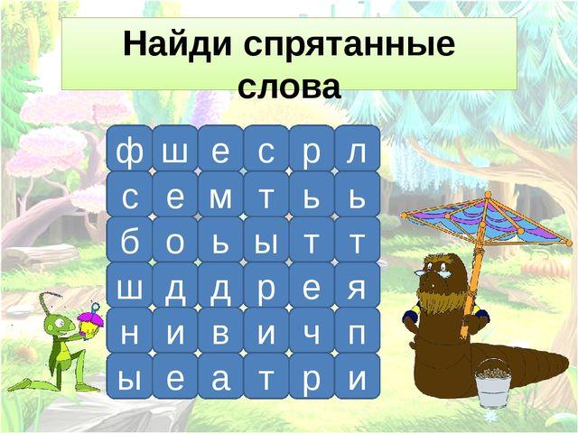 Найди спрятанные слова ф ш е с р с е м т ь б о ь ы т т ш д д р е я н и в и ч...