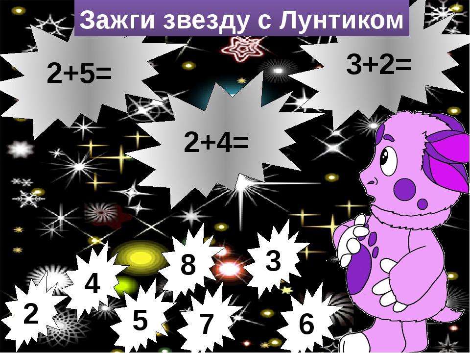 2+5= 2 3+2= 2+4= 5 4 8 3 7 6 Зажги звезду с Лунтиком