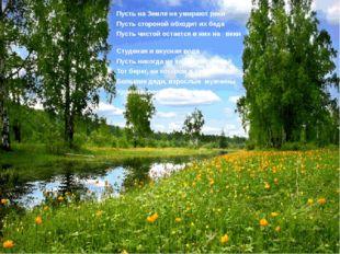 Пусть на Земле не умирают реки Пусть стороной обходит их беда Пусть чистой ос