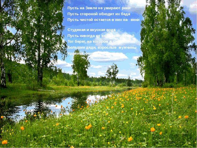 Пусть на Земле не умирают реки Пусть стороной обходит их беда Пусть чистой ос...
