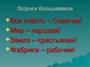 Лозунги большевиков Вся власть – Советам! Мир – народам! Земля – крестьянам!