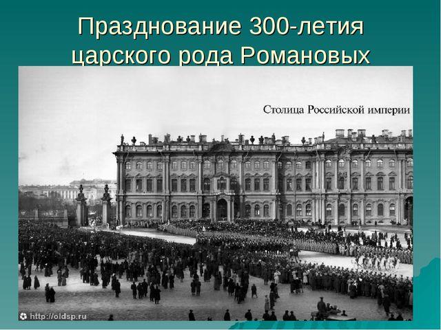 Празднование 300-летия царского рода Романовых