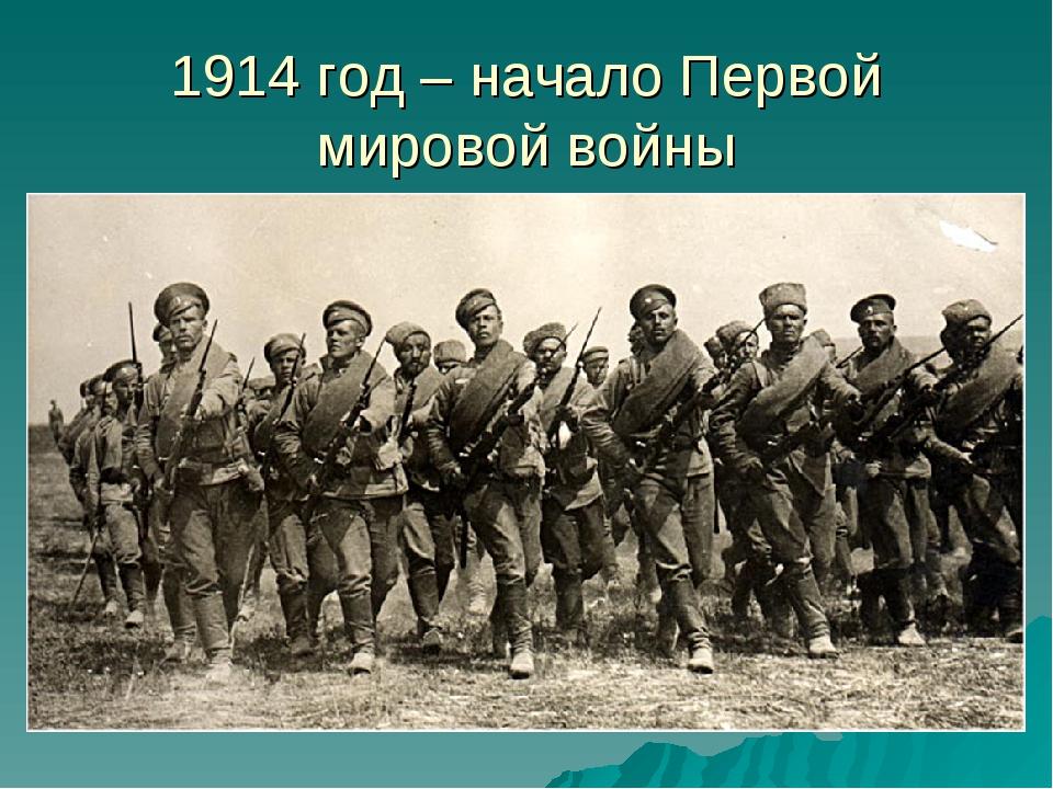 1914 год – начало Первой мировой войны