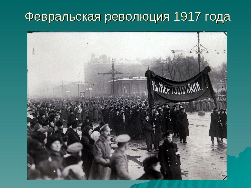 Февральская революция 1917 года