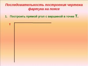 Последовательность построения чертежа фартука на поясе Построить прямой угол