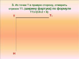 3. Из точки Т в правую сторону, отмерить отрезок ТТ1 (ширину фартука) по форм