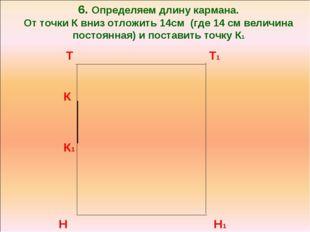 6. Определяем длину кармана. От точки К вниз отложить 14см (где 14 см величин