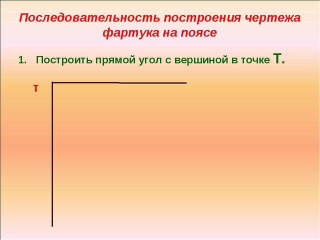 Последовательность построения чертежа фартука на поясе Построить прямой угол...