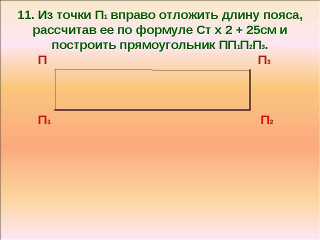 11. Из точки П1 вправо отложить длину пояса, рассчитав ее по формуле Ст х 2 +...