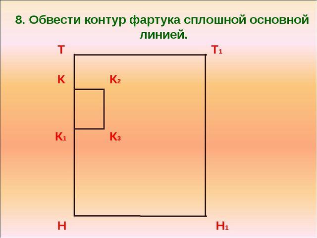 8. Обвести контур фартука сплошной основной линией. К2 К К3 К1
