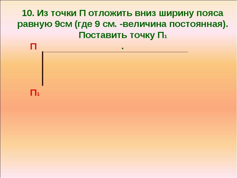 10. Из точки П отложить вниз ширину пояса равную 9см (где 9 см. -величина пос...