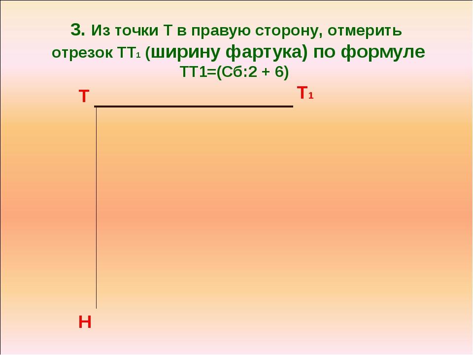 3. Из точки Т в правую сторону, отмерить отрезок ТТ1 (ширину фартука) по форм...