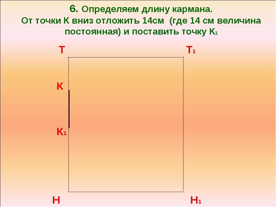 6. Определяем длину кармана. От точки К вниз отложить 14см (где 14 см величин...