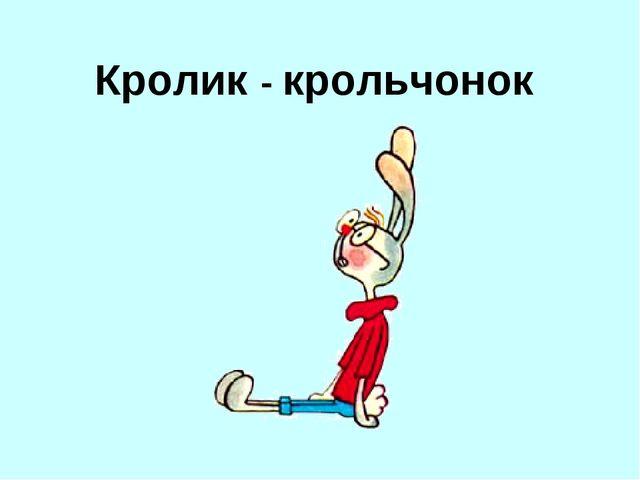 Кролик - крольчонок