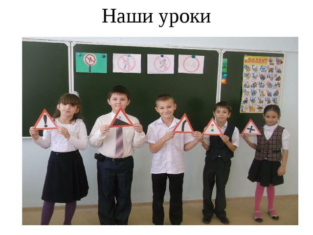 Наши уроки