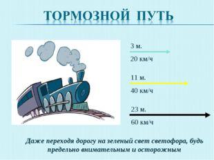 3 м. 20 км/ч 11 м. 40 км/ч 23 м. 60 км/ч Даже переходя дорогу на зеленый све