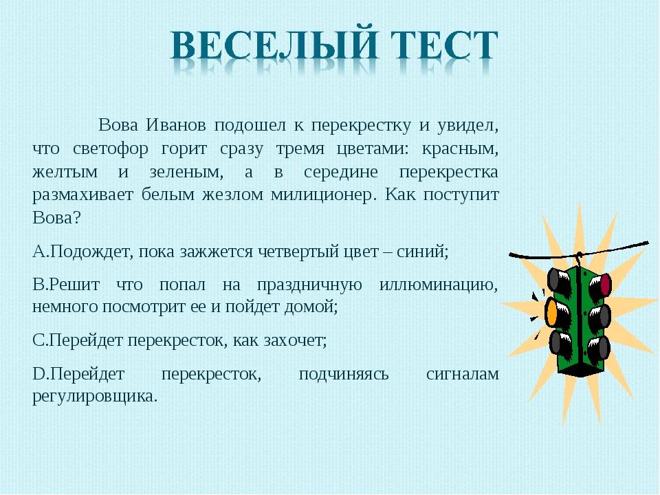 Вова Иванов подошел к перекрестку и увидел, что светофор горит сразу тремя ц...