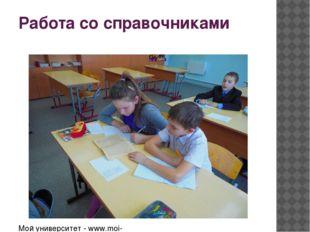 Работа со справочниками Мой университет - www.moi-mummi.ru