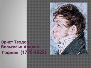 Эрнст Теодор Вильгельм Амадей Гофман (1776-1822)