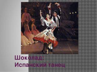 Шоколад: Испанский танец