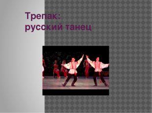 Трепак: русский танец