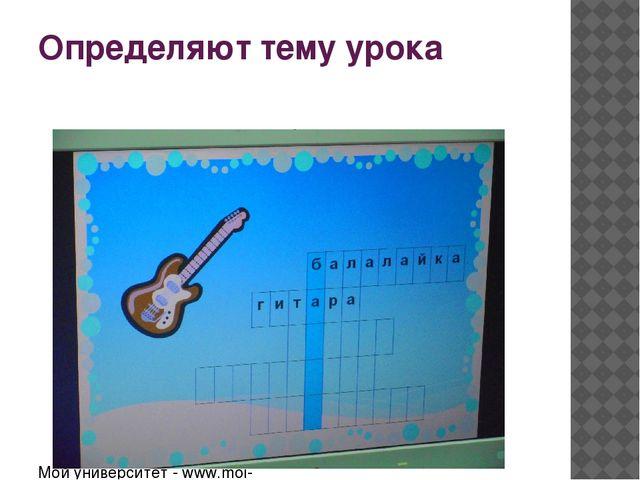 Определяют тему урока Мой университет - www.moi-mummi.ru