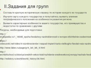 II.Задания для групп Составьте краткую историческую справку по истории каждог