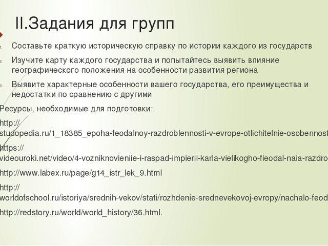 II.Задания для групп Составьте краткую историческую справку по истории каждог...