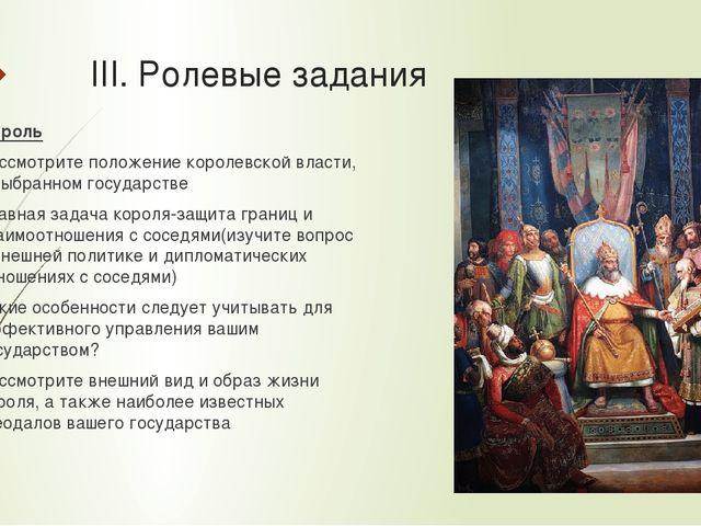 III. Ролевые задания Король Рассмотрите положение королевской власти, в выбра...