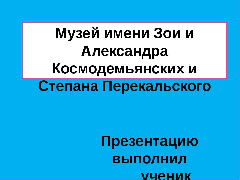 Музей имени Зои и Александра Космодемьянских и Степана Перекальского Презента...