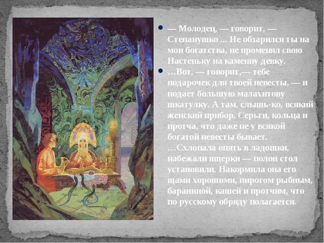 — Молодец, — говорит, — Степанушко ... Не обзарился ты на мои богатства, не...