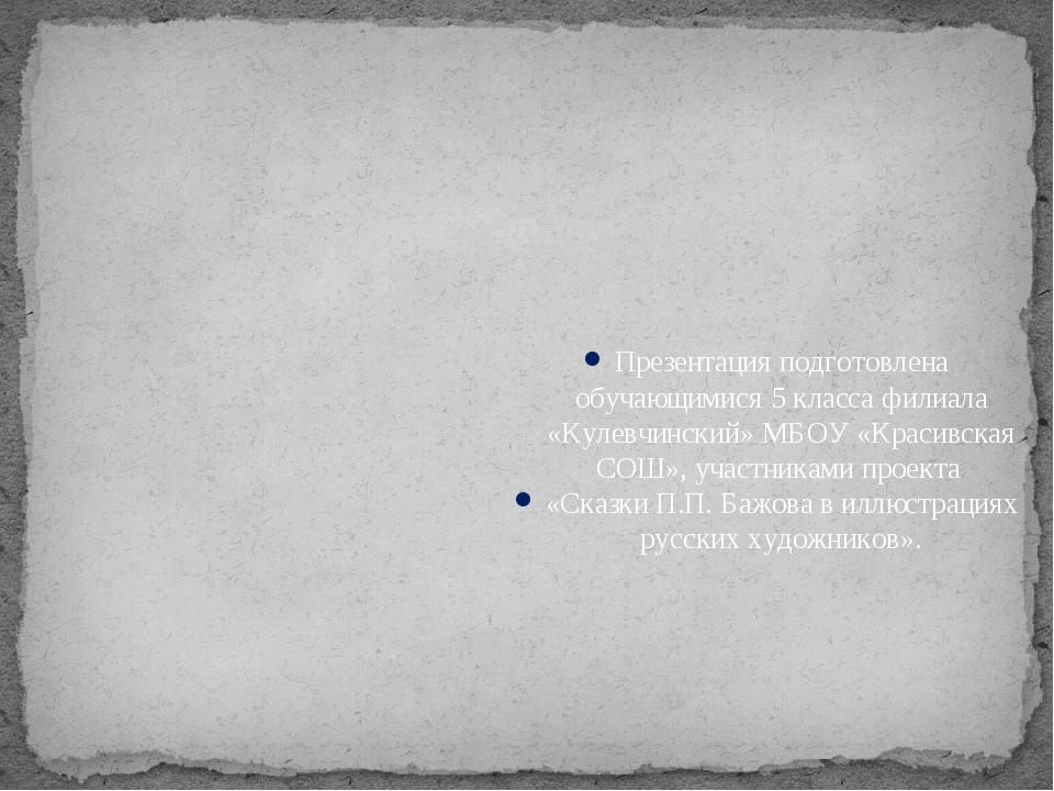 Презентация подготовлена обучающимися 5 класса филиала «Кулевчинский» МБОУ «К...
