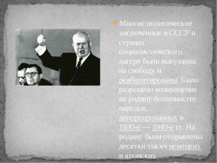 Многие политические заключённые в СССР и странах социалистического лагеря был