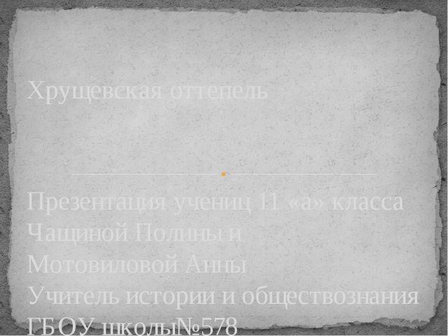 Презентация учениц 11 «а» класса Чащиной Полины и Мотовиловой Анны Учитель ис...