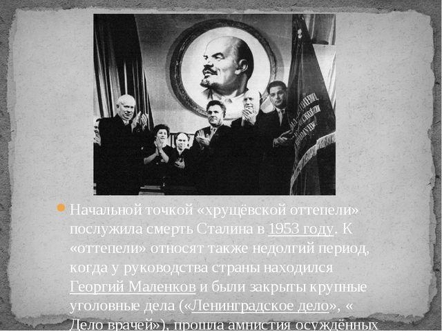 Начальной точкой «хрущёвской оттепели» послужила смерть Сталина в 1953 году....