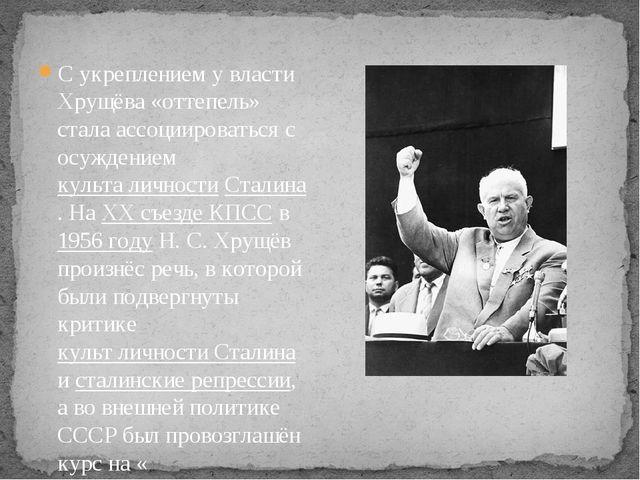 С укреплением у власти Хрущёва «оттепель» стала ассоциироваться с осуждением...